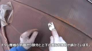 youtube 屋根塗装 石巻市