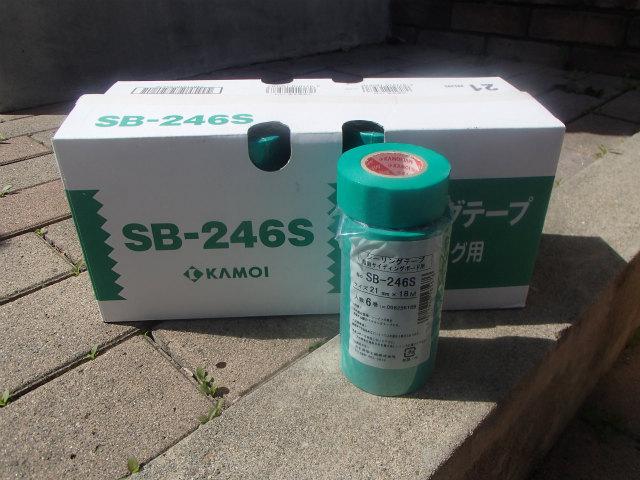カモイ 246S 粗面タイプ マスキングテープ