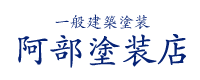 外壁塗装/屋根塗装【阿部塗装店】宮城県石巻市/仙台市