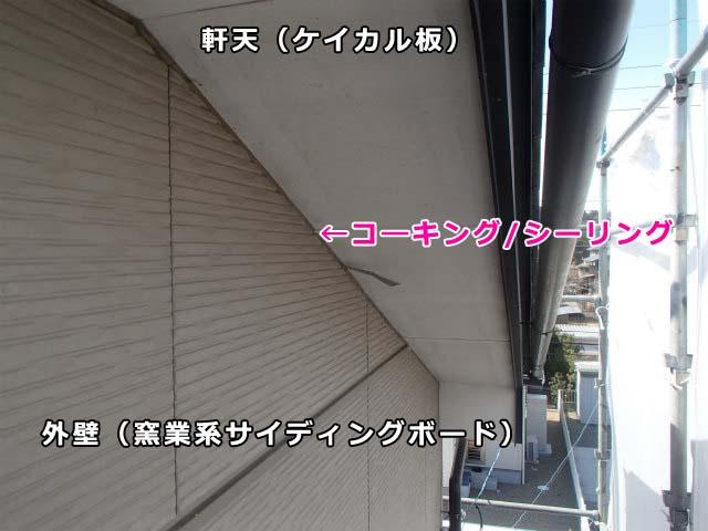 外壁塗装 軒天と外壁の入隅 コーキング