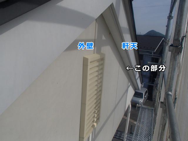外壁と軒天の入隅 シーリング