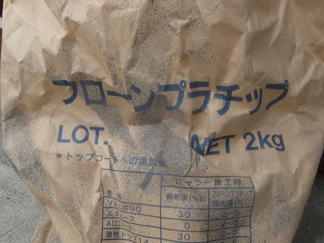 フローンチップ 東日本塗料