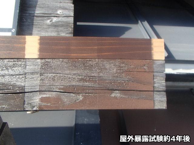 木材保護塗料約4年後