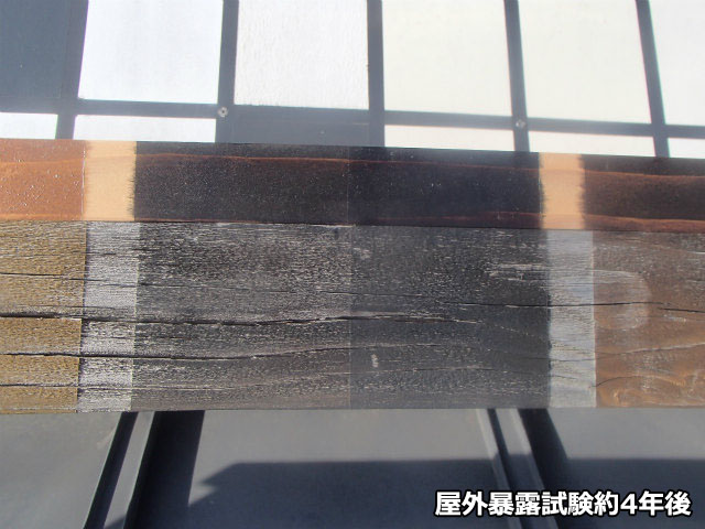 木材保護塗料 屋外暴露試験約4年後