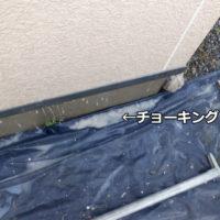 外壁塗装 高圧洗浄 チョーキング