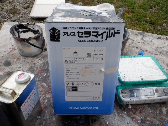 セラマイルド 関ペ 非水分散型塗料