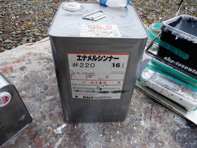 エナメルシンナー#220 大日本塗料