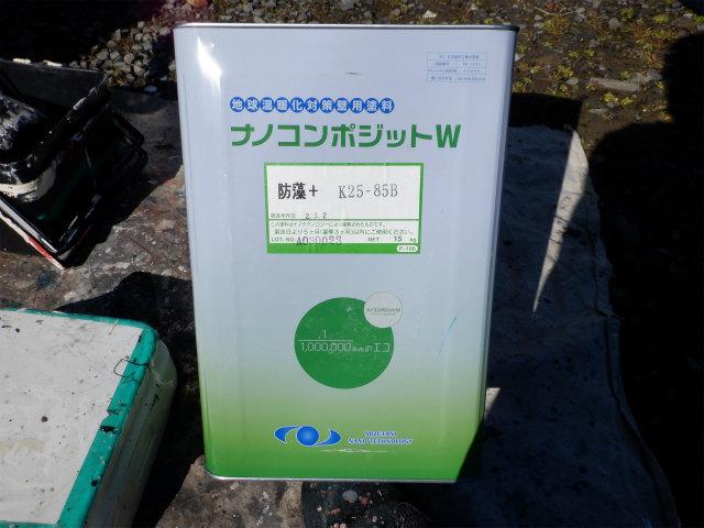 ナノコンポジット 防藻+