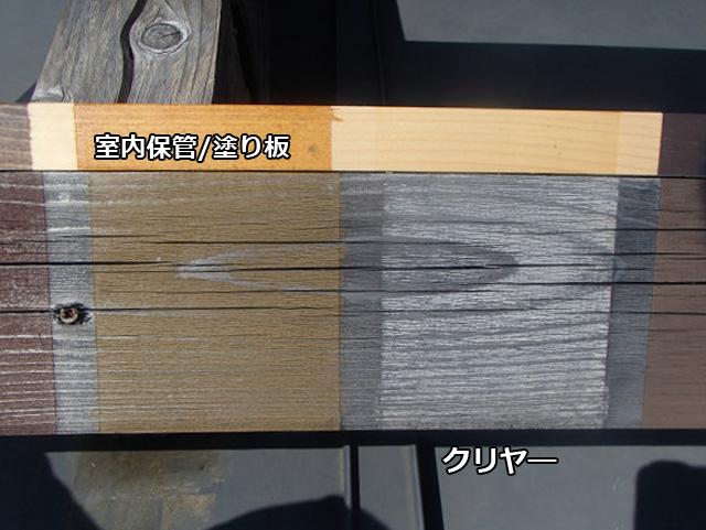 木材保護塗料 屋外暴露試験 2年後