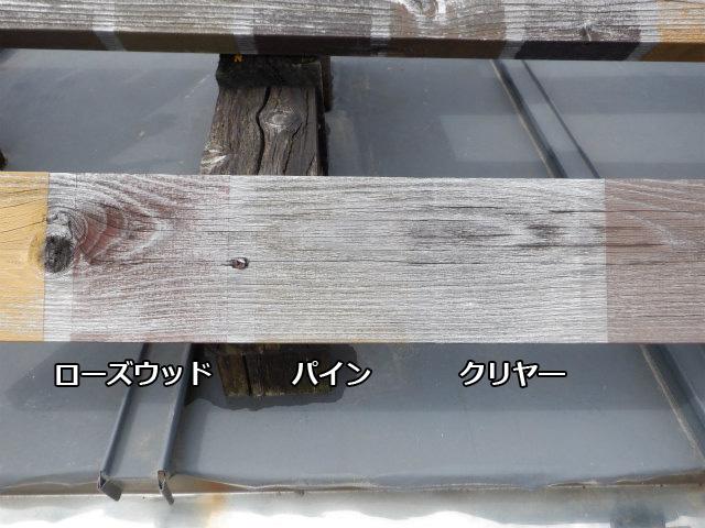 木材保護塗料 屋外暴露試験  約5年