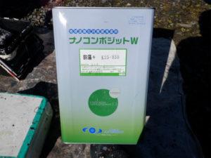 ナノコンポジットW防藻プラス