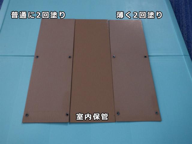 ラジカル制御 水性アクリルシリコン樹脂塗料 屋外暴露試験
