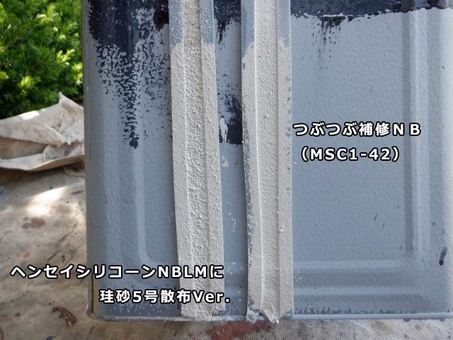 シーリングの珪砂散布とつぶつぶ補修材NB
